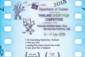 Short Film Competition 2018 Announcement
