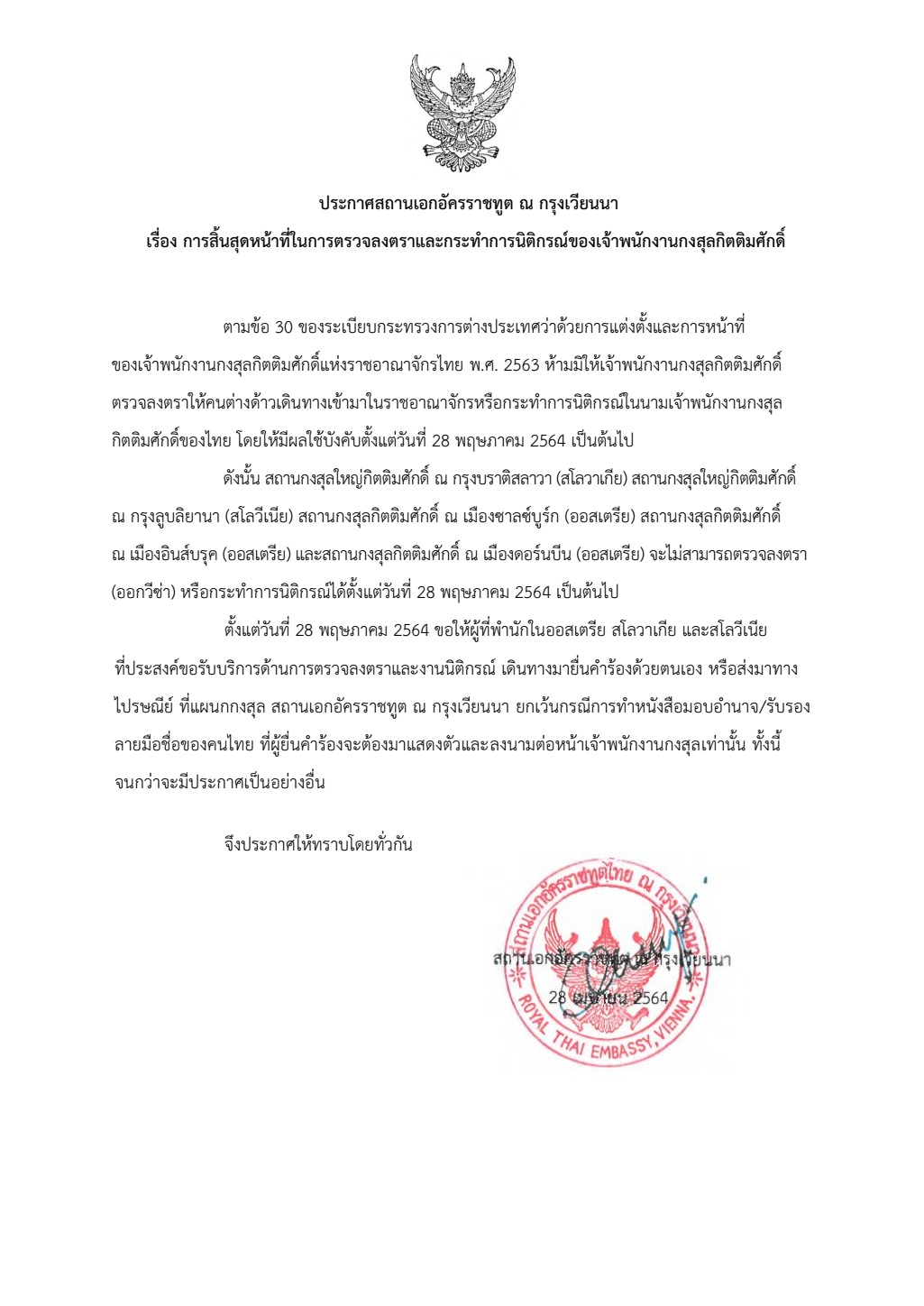 Announcement THAI
